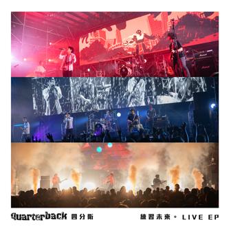 练习未来 LIVE EP