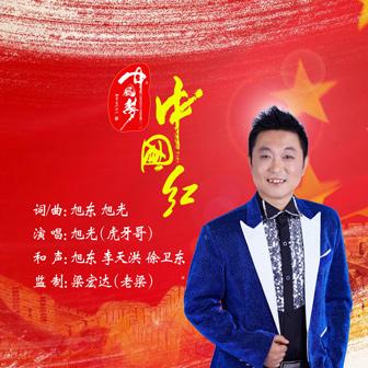 中国梦 中国红