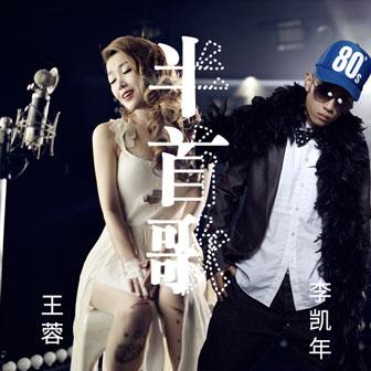 半首歌 - 李凯年&王蓉
