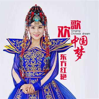 欢歌中国梦