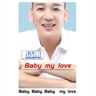 Baby my love