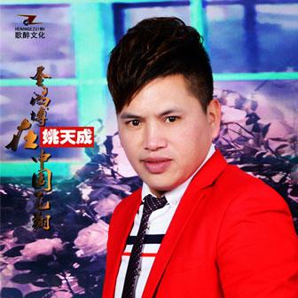 圣鸿博在中国飞翔(伴奏)