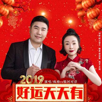 2019好运天天有 - 疯格&银河对岸