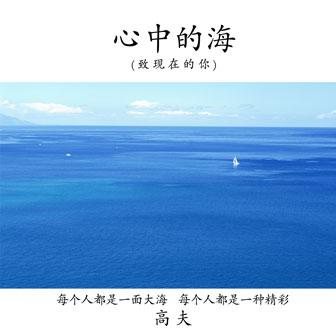心中的海・致现在的你