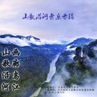 山歌沿河音乐专辑