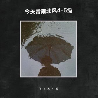 今天雷雨北风4-5级