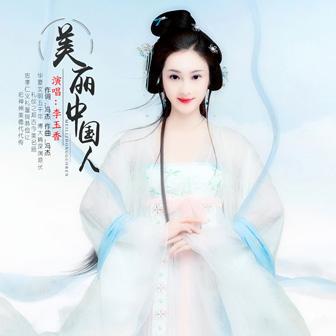 美丽中国人