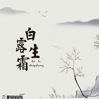 白露生霜(伴奏)
