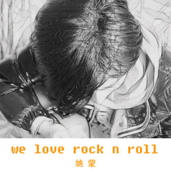 We love rock n roll
