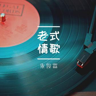 老式情歌(伴奏)