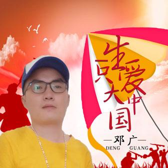 一生只爱大中国