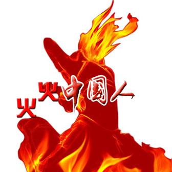 火火中国人
