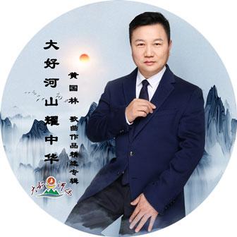 大好河山耀中华-黄国林歌曲作品精选专辑