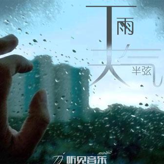 下雨天气(伴奏)
