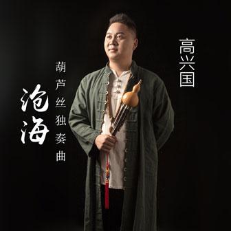 沧海(葫芦丝独奏曲)