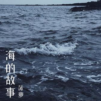 海的故事(伴奏)