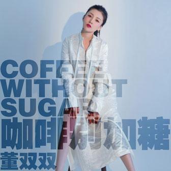 咖啡�e加糖