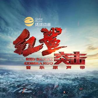 专辑心中国