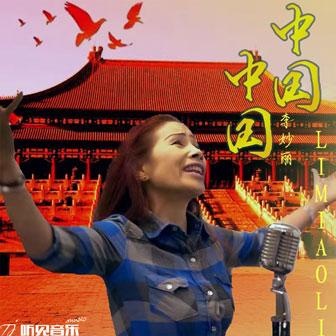 中国中国(伴奏)