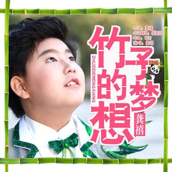 竹子的梦想