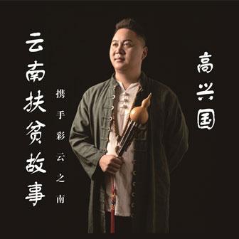 云南扶贫故事