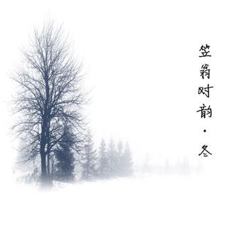笠翁对韵.冬