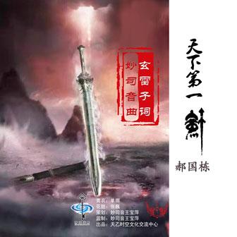 天下第一剑(伴奏)