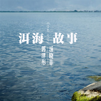 洱海故事 - 郭津彤&汤晓菲
