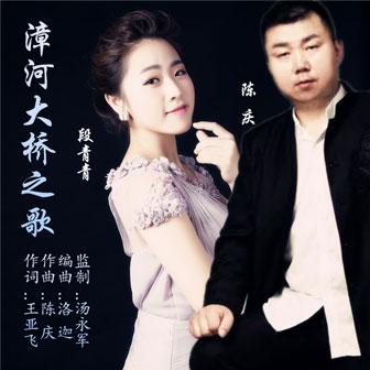 漳河大�蛑�歌