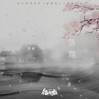 落霜(奇幻�矍殡�影《傀儡姬》推�V曲)