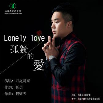 孤独的爱(伴奏)