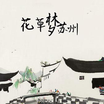 花草梦苏州 - 小爱的妈&W.K.