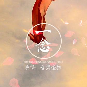 一念(网络电影《魔游纪Ⅱ烈风峡谷》主题曲)