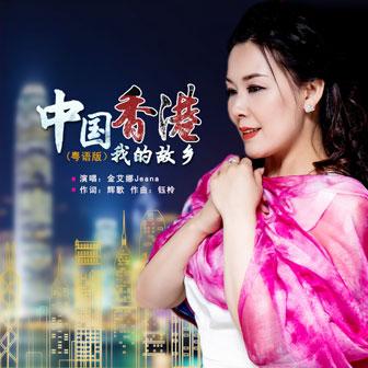 中国香港我的故乡