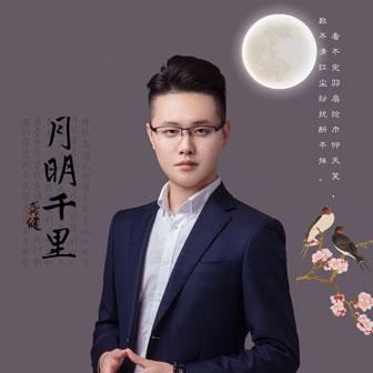 月明千里(伴奏)