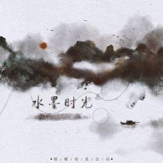 水墨�r光 - 朝歌夜弦&胡碧��