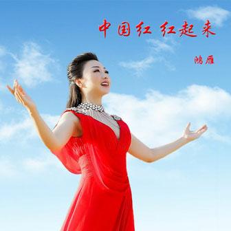 中国红红起来(伴奏)