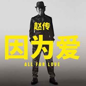 专辑因为爱