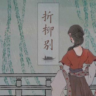 折柳别 - 清弄&朝歌夜弦