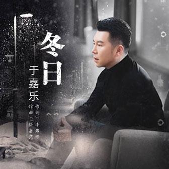 冬日(《绿林七宗罪》电影主题曲)