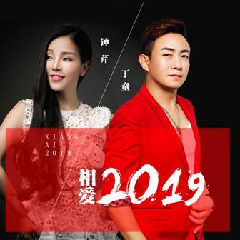 相爱2019(伴奏)