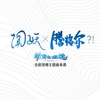 闻妖(《新倩女幽魂》网游主题曲)
