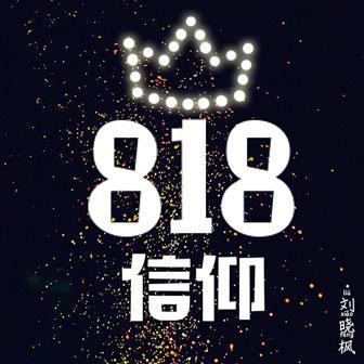 818信仰