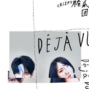 Deja Vu Feat. 熊仔