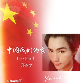 专辑中国我们的家