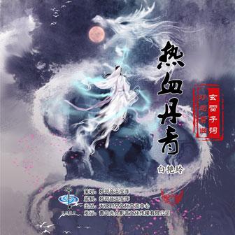 热血丹青(伴奏)