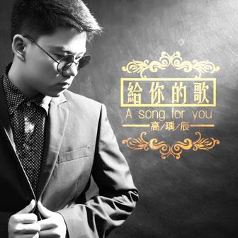 �o你的歌