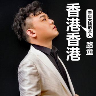 香港香港(伴奏)