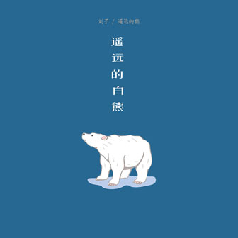 遥远的白熊