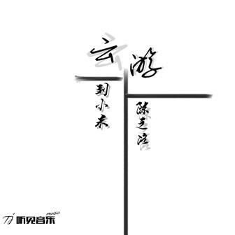 云游(伴奏)